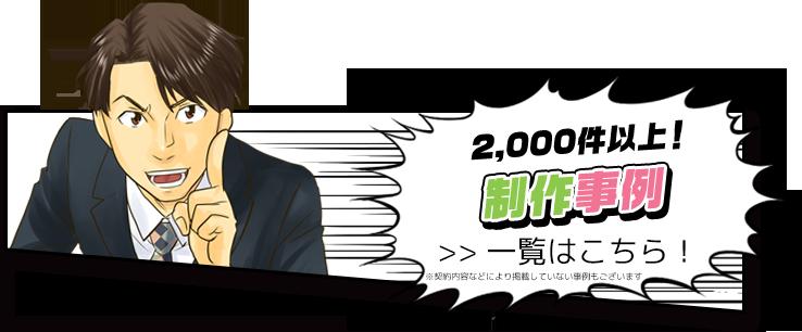 2,000件以上の制作事例!