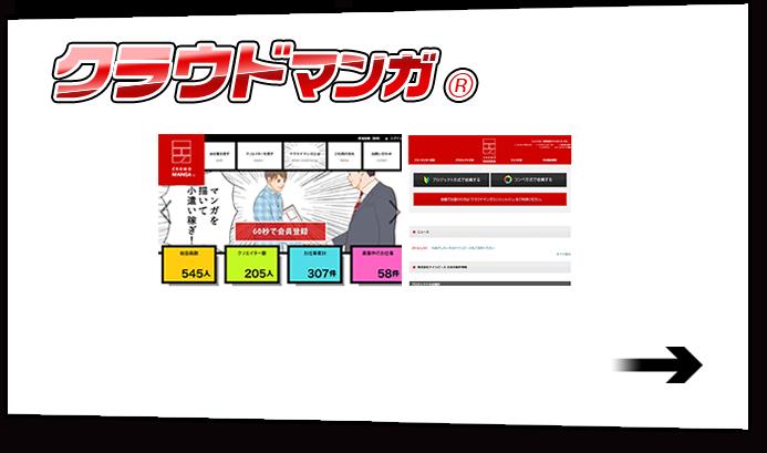 クラウドマンガ 漫画家と企業・個人を繋ぐ、日本初の漫画に特化したクラウドソーシング。