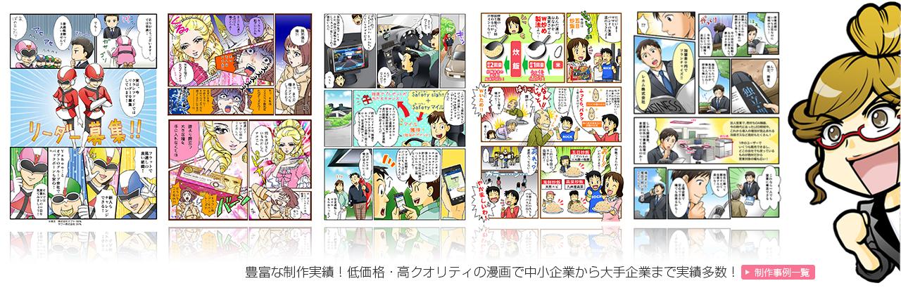 広告漫画制作、クラウドマンガの株式会社ナインピーストップ画像3