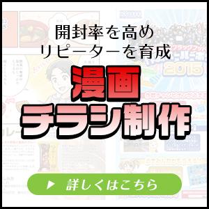 chirashi_bnr.jpg