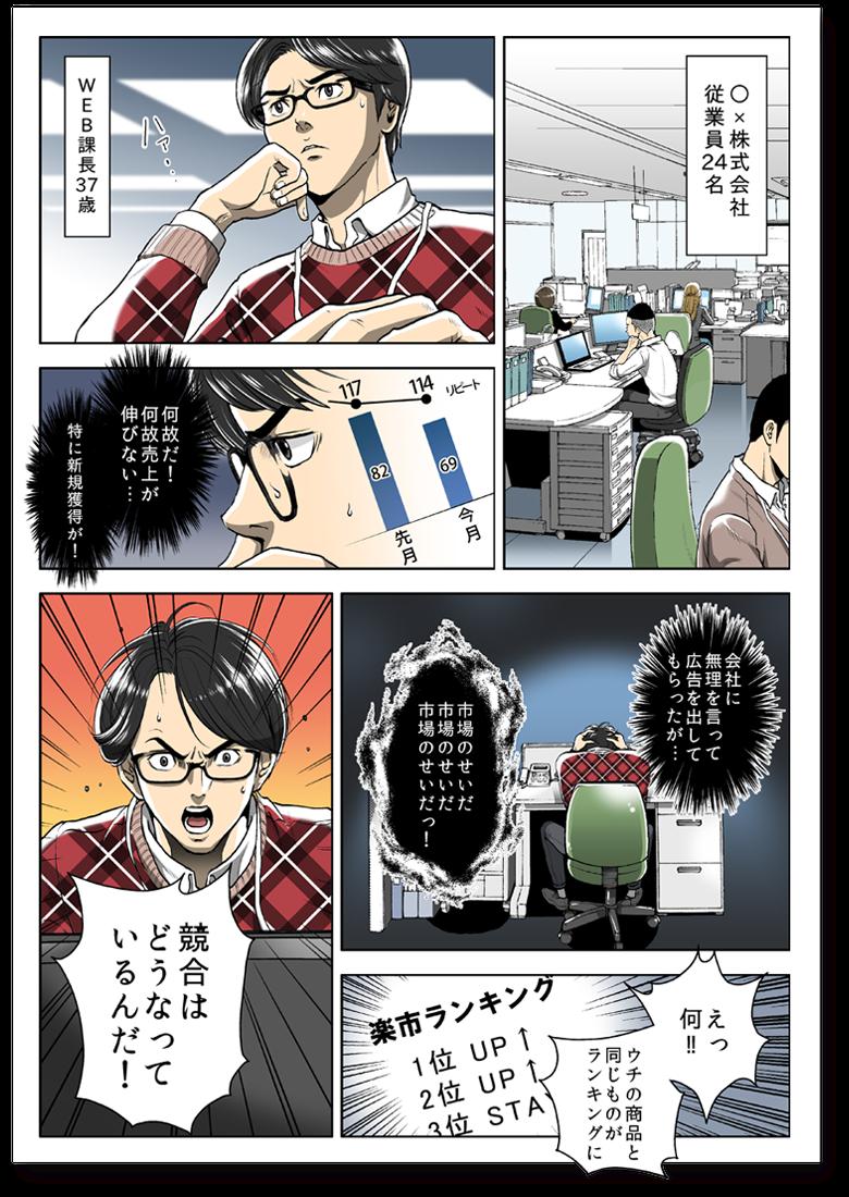 comic_01.png