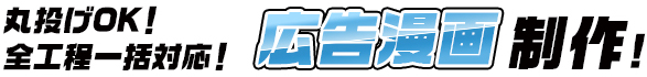 comic_bnr_001.jpg