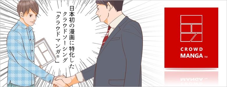 crowdmanga_main.jpg