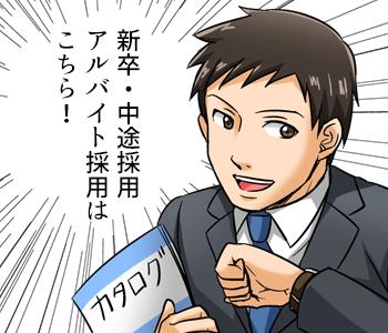 recruit_01.jpg