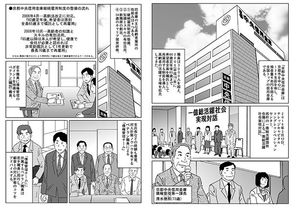 recruit_works_05.jpg