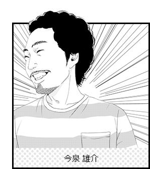 今泉 雄介
