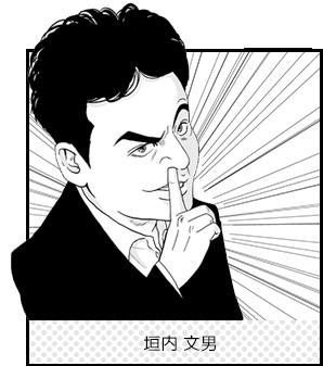 垣内 文男