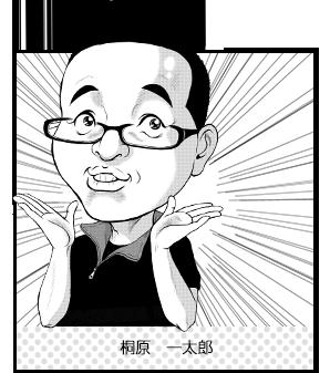 桐原一太郎