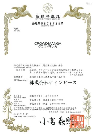 crowdmanga_shohyo.jpg
