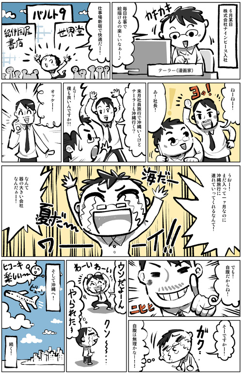 9piece_comic_01.jpg