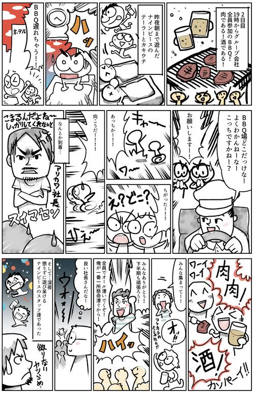 weekly_comic_02.jpg
