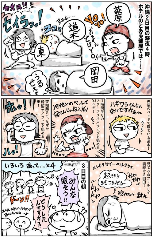 weekly_comic_03.jpg