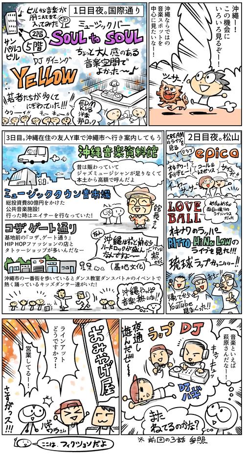 weekly_comic_04.jpg