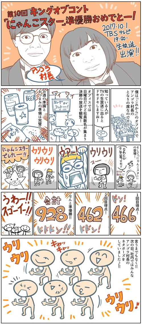 weekly_comic_05.jpg