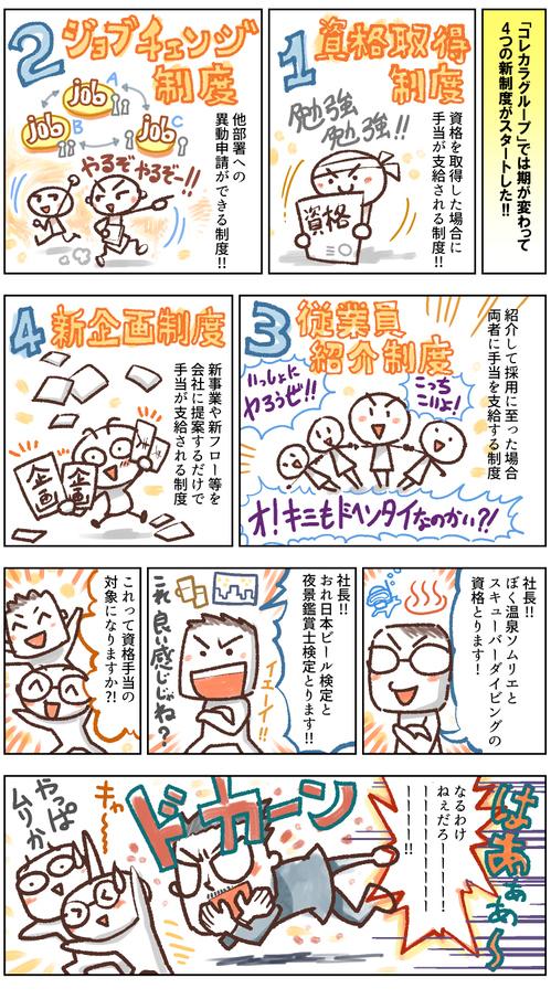 weekly_comic_07.jpg