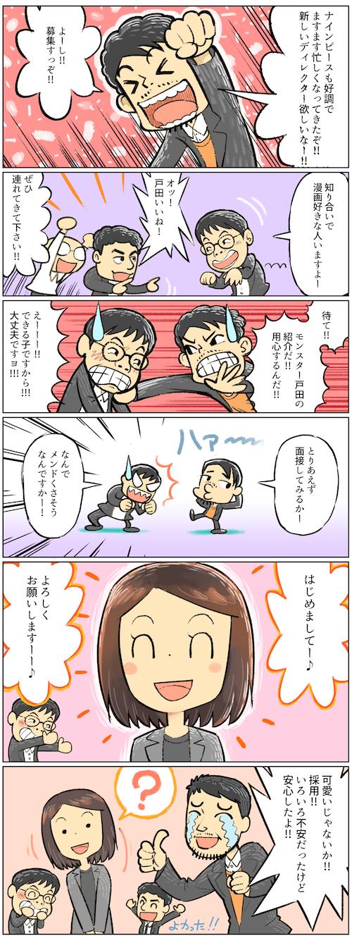 weekly_comic_16.jpg