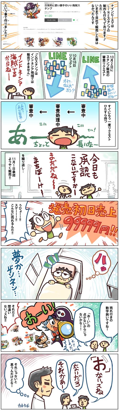weekly_comic_09.jpg