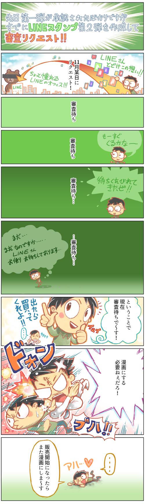 weekly_comic_10.jpg