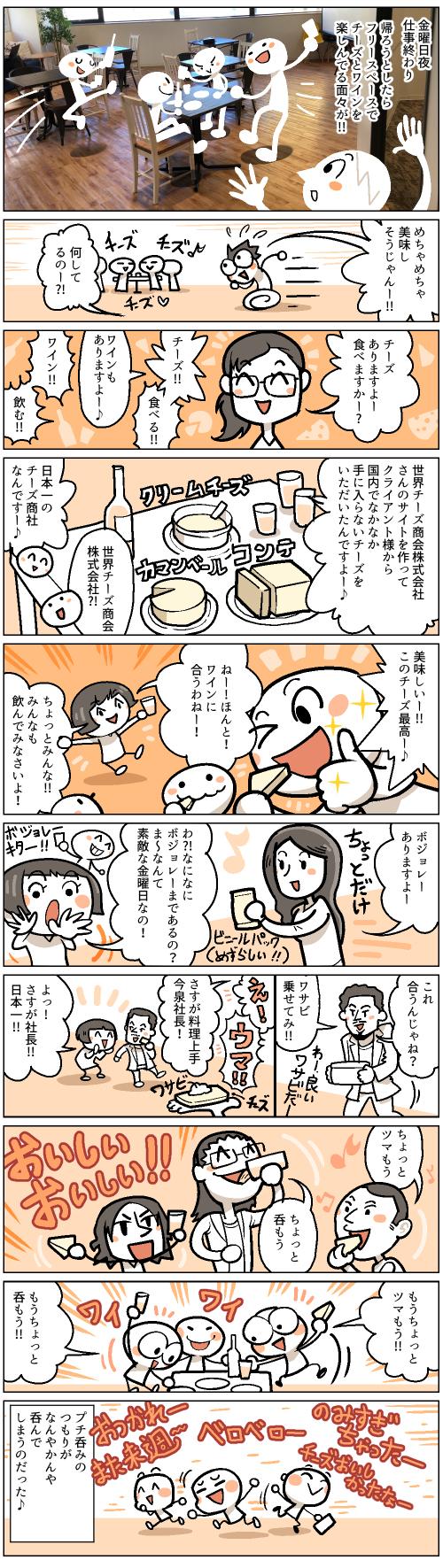 weekly_comic_13.jpg