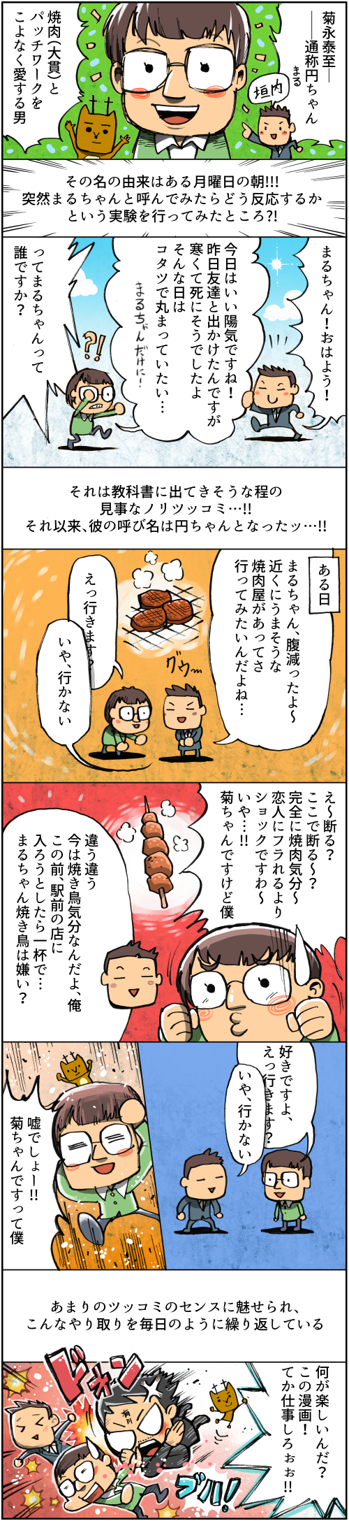 weekly_comic_19_maru_bou3.jpg