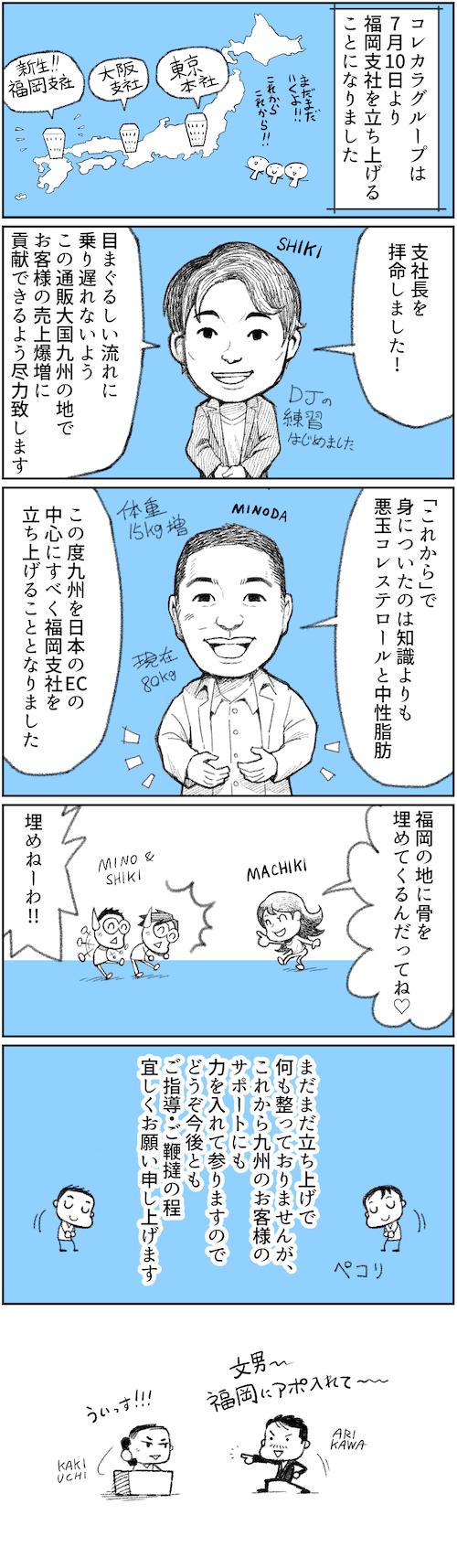 weekly_comic_21.jpg