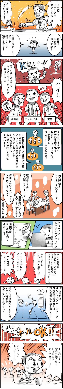 weekly_comic_25.jpg