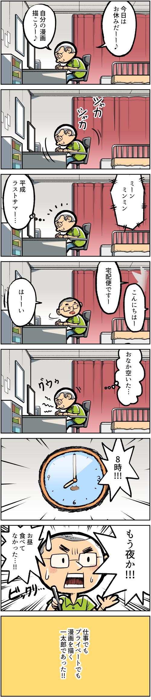 weekly_comic_26.jpg