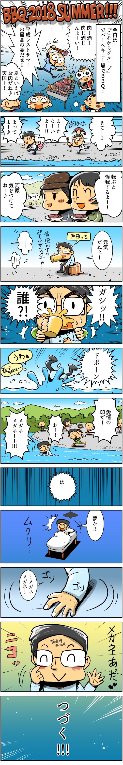 weekly_comic_28c.jpg