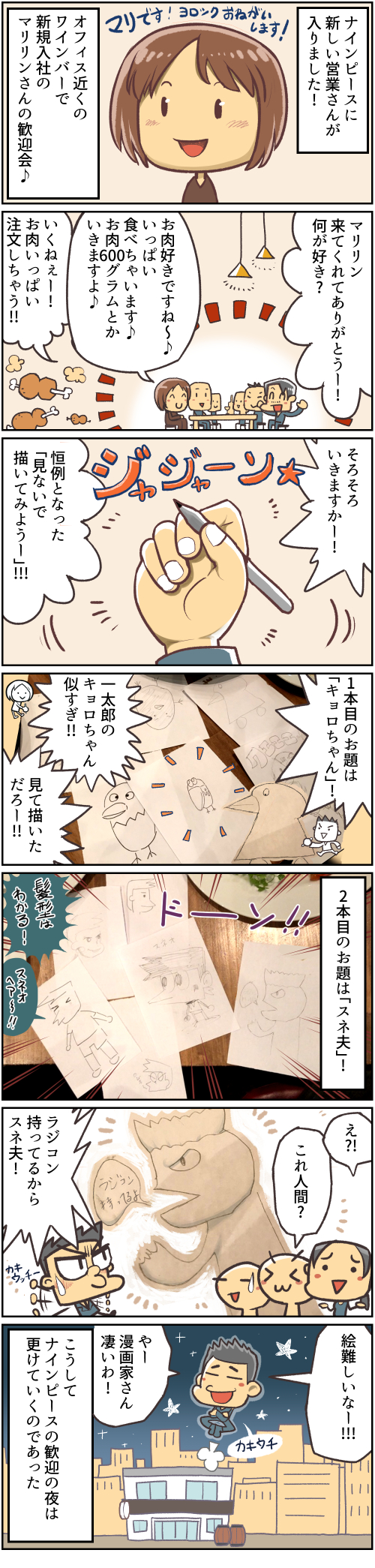weekly_comic_31.jpg
