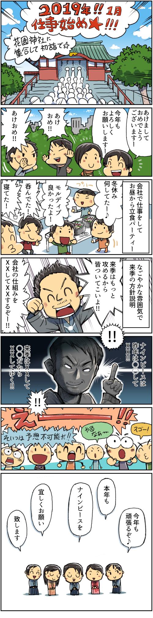 weekly_comic_32.jpg