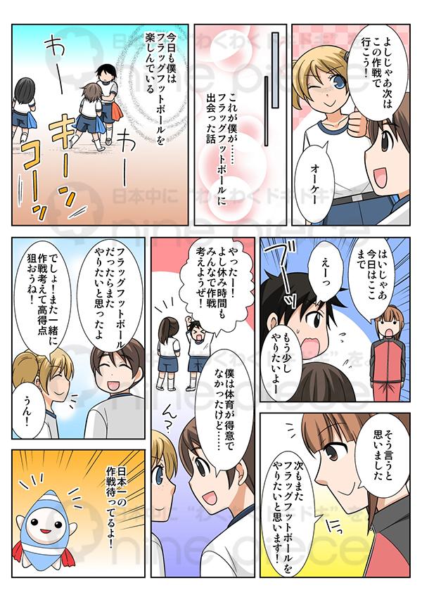 日本フラッグフットボール協会様