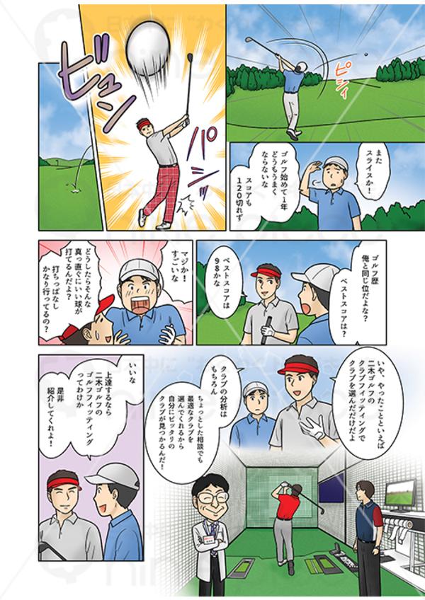 二木ゴルフ様