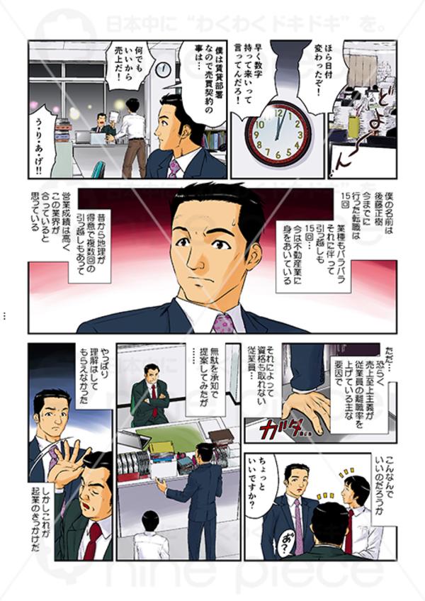 日翔レジデンシャル