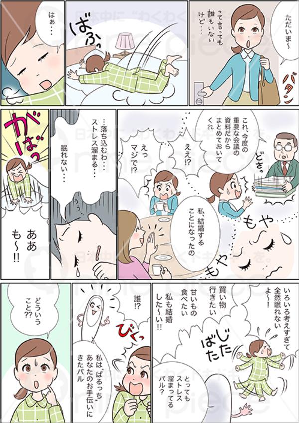 株式会社ホーマーイオン研究所様