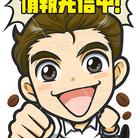 株式会社カヤヌマコーヒー様