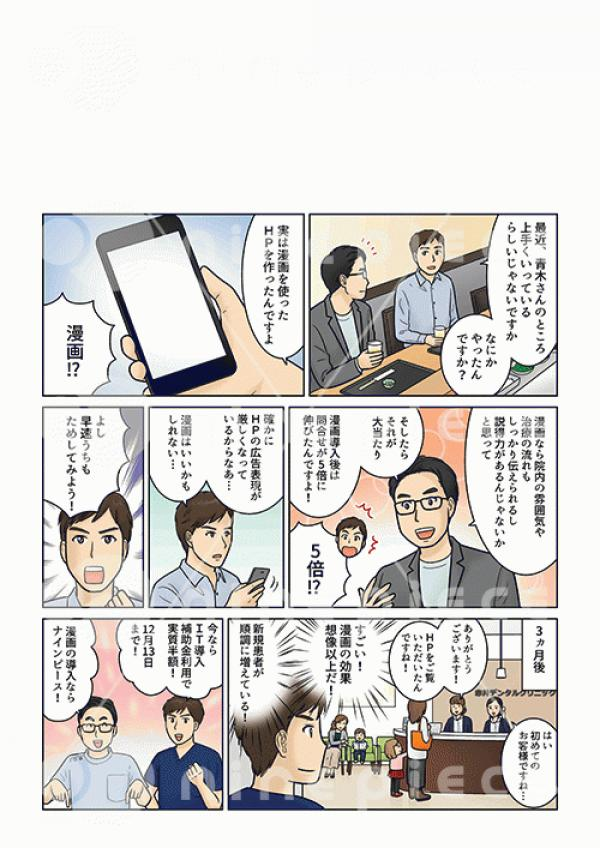 ナインピースDM用漫画