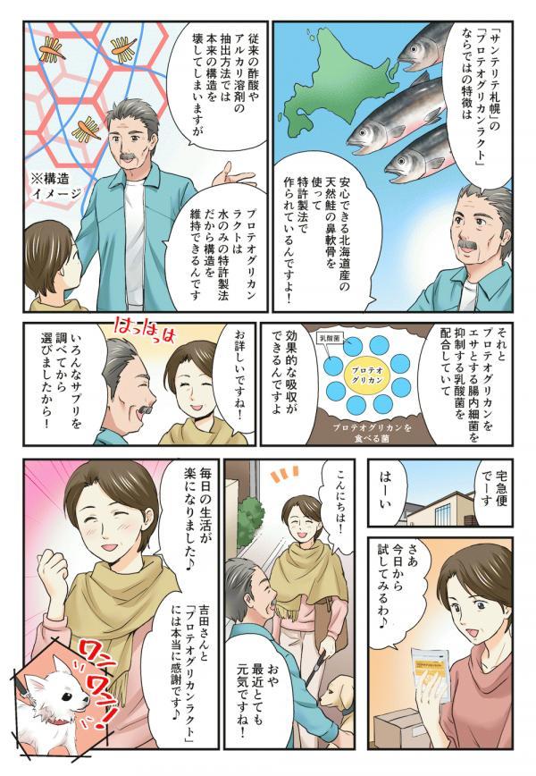 株式会社サンセリテ札幌
