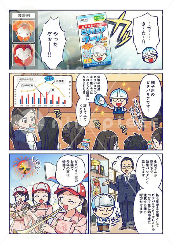 CDシステム株式会社様(CAP)