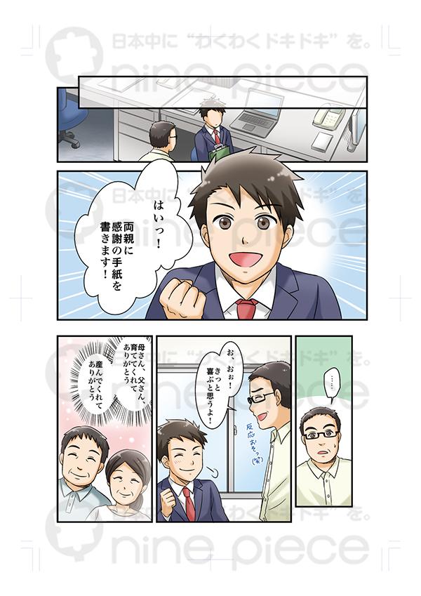 ブライダル ブライダル 中途採用 : 様/広告漫画制作、ブライダル ...